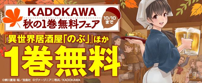 BookLiveでKADOKAWA 秋の1巻無料フェアで「異世界居酒屋「のぶ」」など1巻無料、新規50%OFFクーポン。
