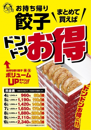 大阪王将大感動祭で持ち帰り餃子が値引き。4人までで80円引き、最大10人前で260円引き。10/11~11/10。