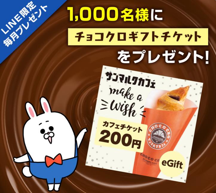 長谷工のLINEでサンマルクのチョコクロギフト200円分が抽選で1000名に当たる。~10/23。