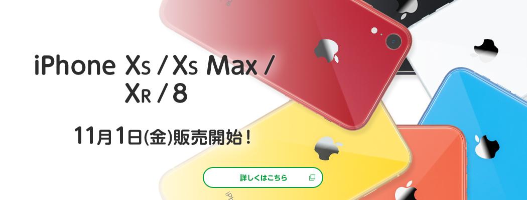 mineoが国内版SIMフリー「iPhone XS/Max/XR」を中古相場+1-2万円で販売へ。11/1~