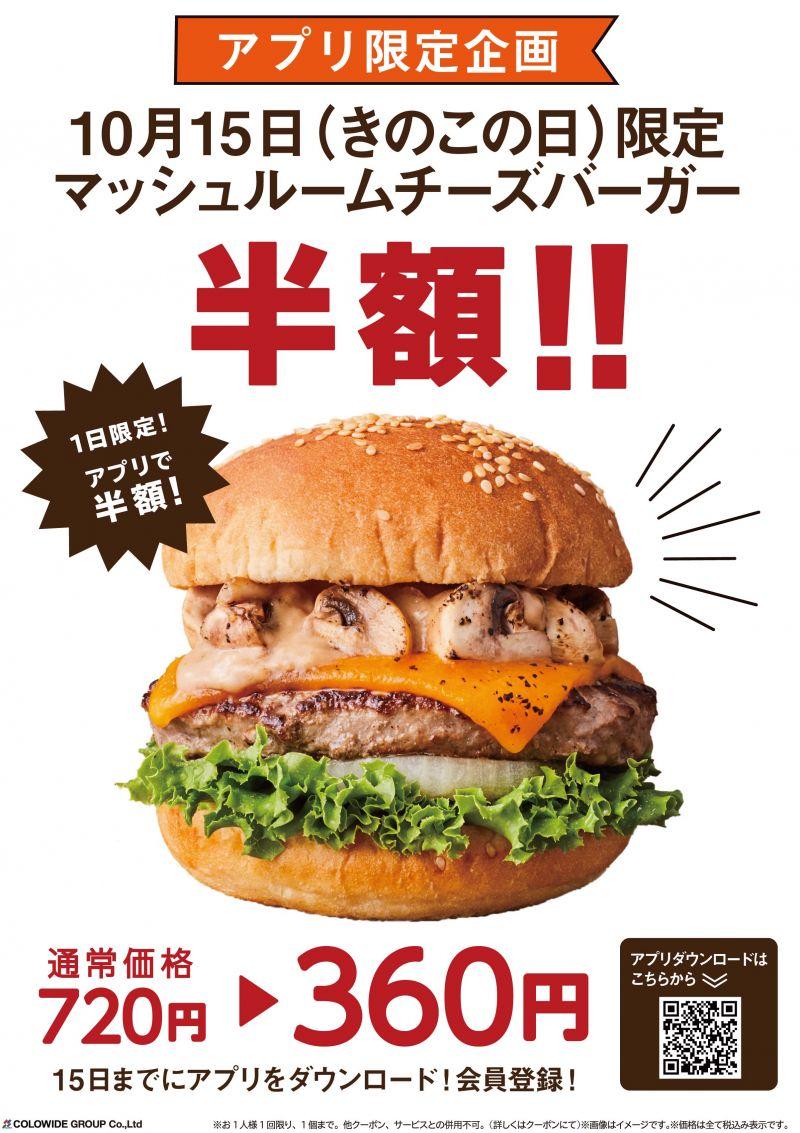 フレッシュネスバーガーで「クラシックマッシュルームチーズバーガー」が半額。10/15限定。