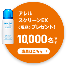 楽天で花粉症軽減のイハダ アレルスクリーンEX スプレータイプが抽選で1万名に当たる。薬用バームが2万名に当たる。~11/30。