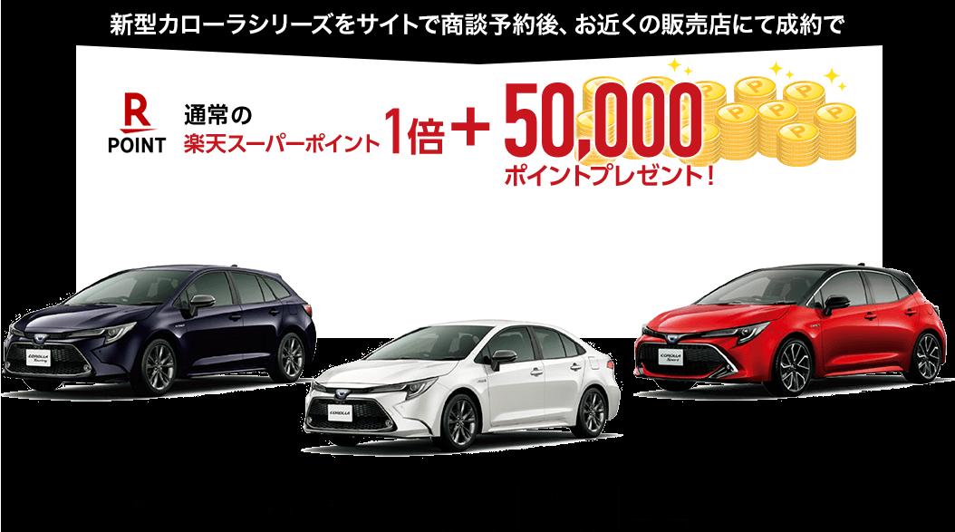 トヨタ楽天市場店で車を買っても1%ポイントバック。買わなくても10ポイントバック。試乗で500P。~12/27。