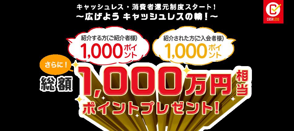 楽天カードを紹介で1000ポイント。紹介する側もされる側も貰える。ただし実名で。~12/20 10時。