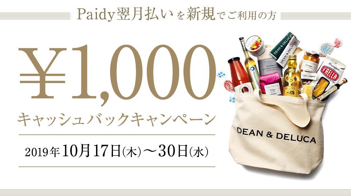 DEAN&DELUCAをPaidy翌月払で3000円以上買うと1000円キャッシュバック。この価格帯を翌月払いし始めたら人生終わり。~10/30 18時。