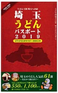 埼玉うどんパスポート2019で埼玉県のうどんが500円または1100円で食べられる。埼玉は日本一のうどん県を目指す。10/1~2020/2/29。