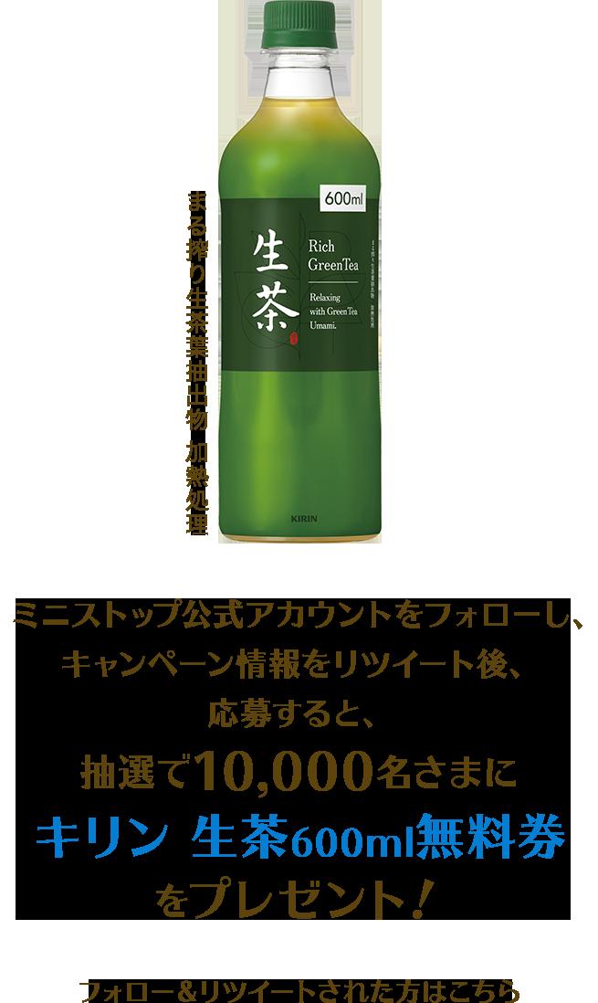 ミニストップで抽選で10,000名にキリン生茶600mlがその場で当たる。~10/13。