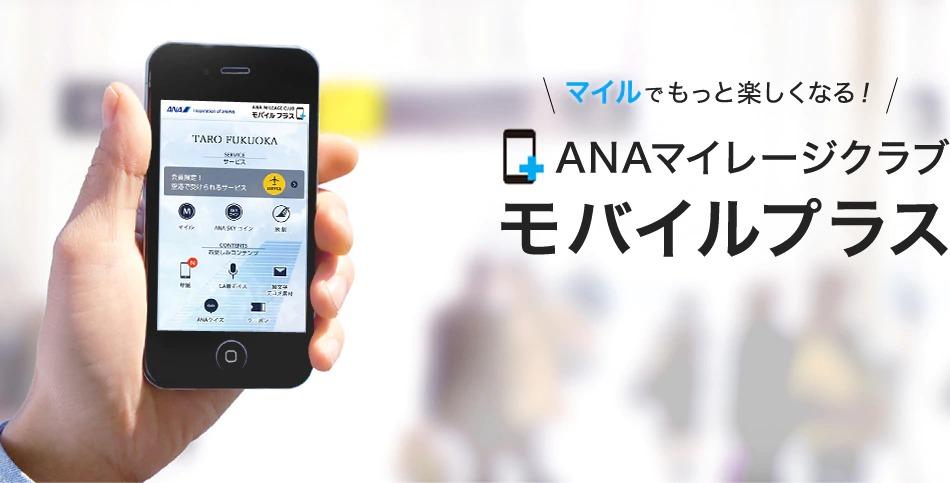 ANAマイレージクラブ モバイルプラスで月300円払ってEdy決済でマイル3倍は多分無駄。