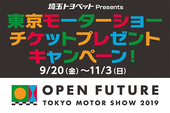 埼玉トヨペットで定価1800円の東京モーターショーチケットを先着1000名に無料配布中。来店が必要。9/20~11/3。