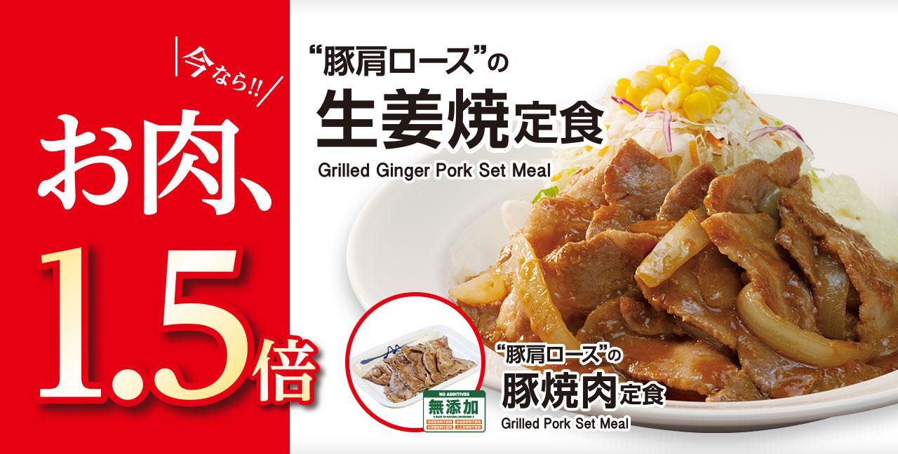 松屋で豚肩ロースの生姜焼き定食が肉1.5倍。元々少ない。~10/15 10時。