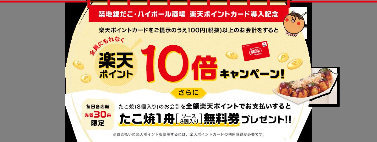 築地銀だこに楽天ポイントカード導入記念、買うと毎日先着30人にたこ焼無料券が貰える。10の倍数日はポイント2倍。~10/6。