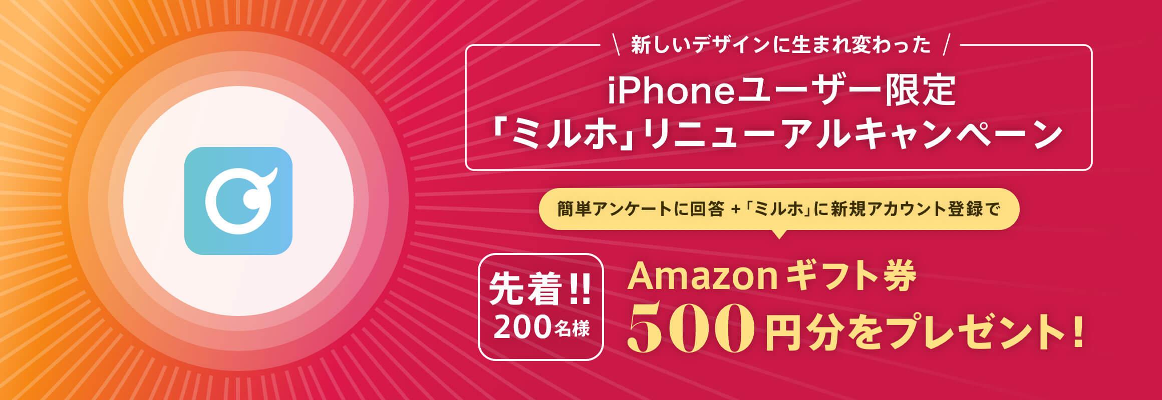 iPhoneユーザー限定、保険証証を撮って勧誘を受けるだけで先着200名にアマゾンギフト券500円分がもれなく貰える。10/21~。