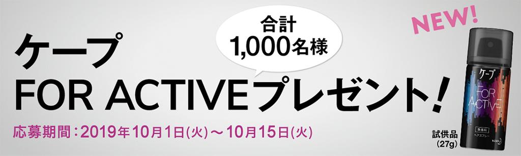ヘアスタイリング剤のケープ FOR ACTIVEが抽選で1000名に当たる。~10/15。