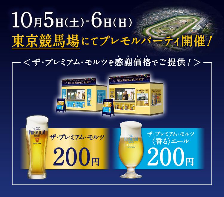 東京競馬場でザ・プレミアム・モルツ無印、香るエールが200円で飲めるプレモルパーティーを開催中。10/5~10/6。
