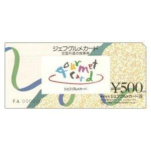 【楽天\(^o^)/オワタ】ジェフグルメカードが額面10000円⇒11200円での販売へ。Yahooは10300円。そろそろ楽天で買う人は居ない模様。