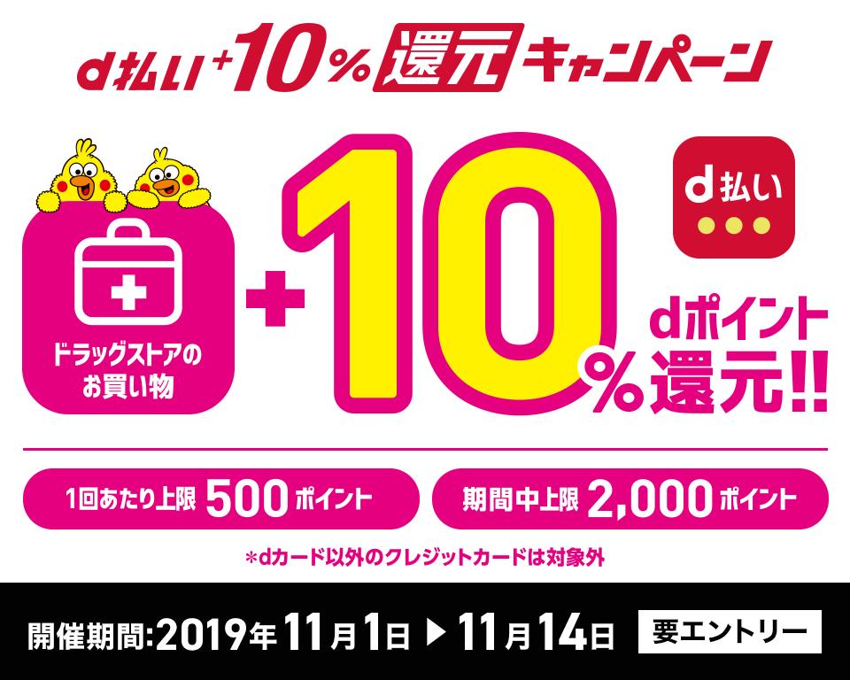 【悲報】d払いでドラッグストア限定、10%ポイントバック。1回5000円まで、期間中2万円までの支払い、dカード設定が対象。11/1~11/14。