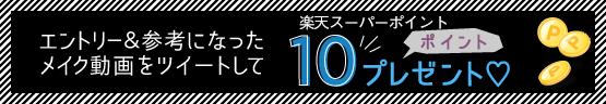 楽天でハロウインメルク紹介キャンペーン、参考になったメイク動画ツイートで10ポイントが貰える。~11/1 10時。