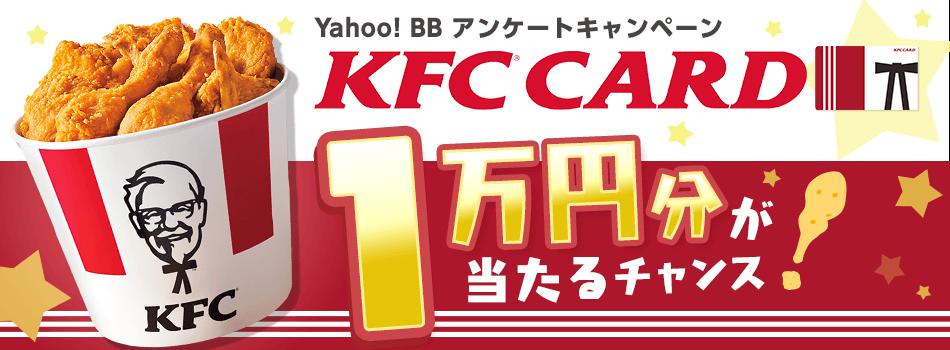 Yahoo!BBとKFCカードキャンペーンでPayPay10円分が5000名、KFCカード1万円分が8名に当たる。~11/30。