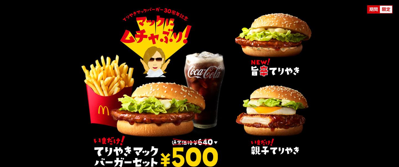 マクドナルドでてりやきマックバーガーセットが640円⇒500円。10/23~11/19。