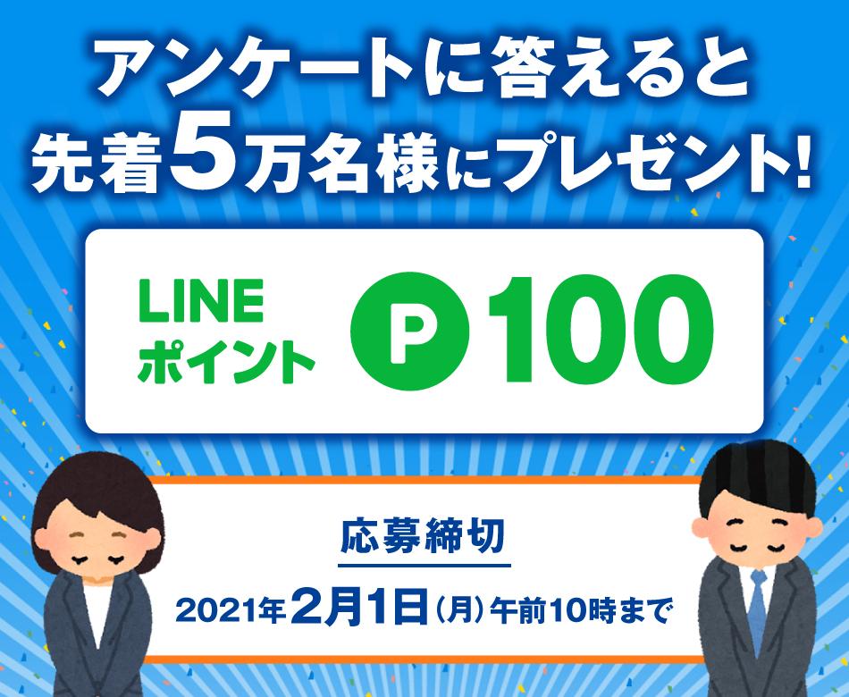 LINEでアサヒ飲料についてアンケートに答えると、もれなく100ポイント貰える。先着5万名限定。~2/1 10時。