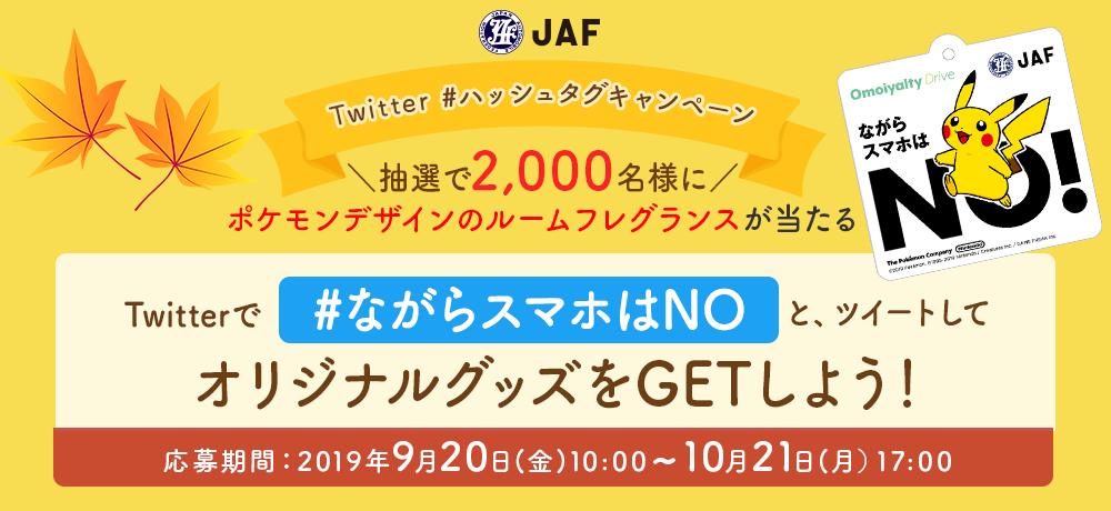 JAFでポケモンデザインのルームフレグランスが抽選で2000名に当たる。~10/21 17時。
