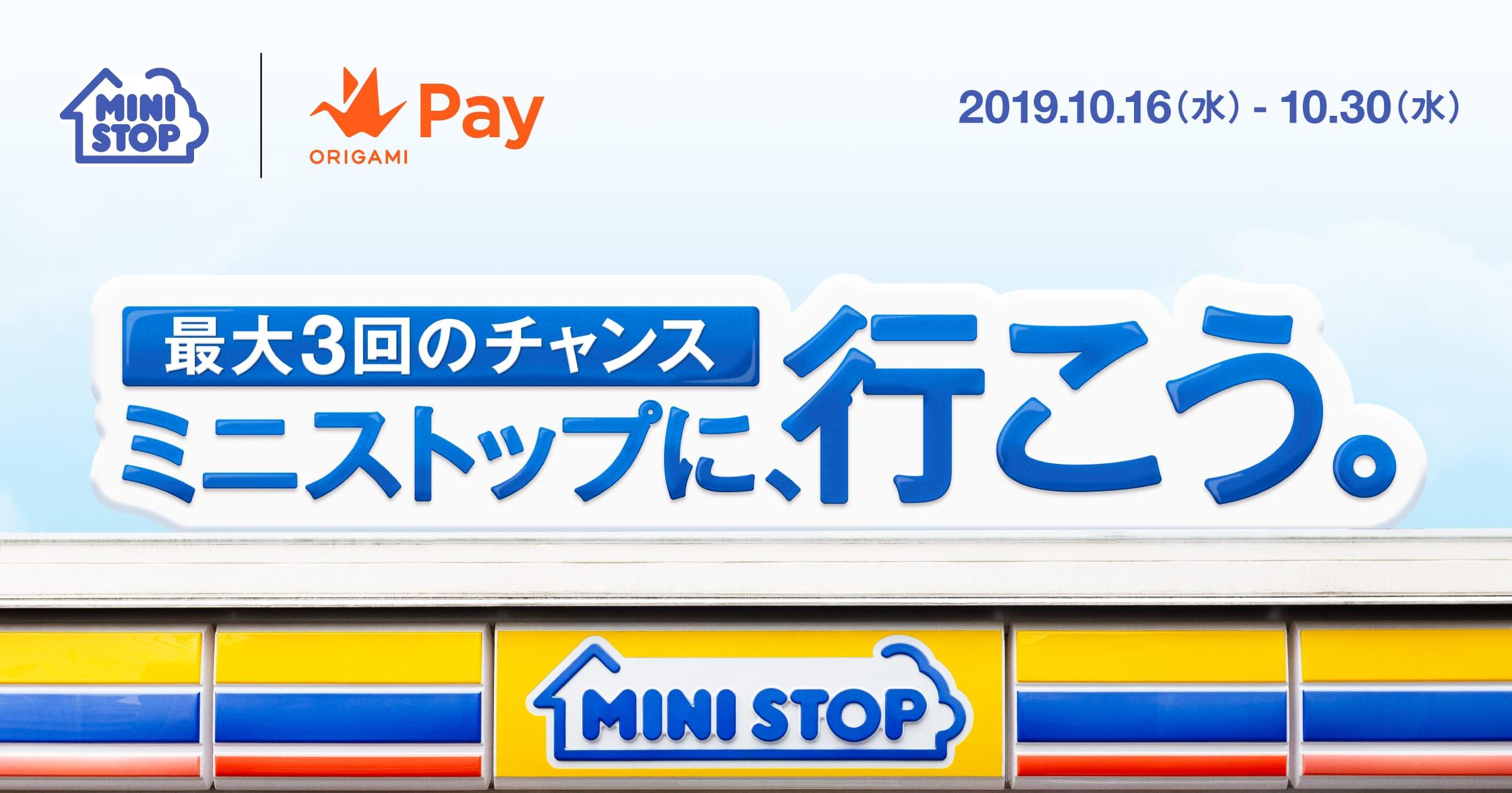 OrigamiPayでミニストップ限定、初めて500円OFF、誰でも100円OFF、使った人100円×5枚クーポンが貰える。~10/30。