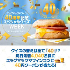 【毎朝7:59更新】マクドナルドでエッグマフィンコンビ40円引きクーポンが毎日先着4040名に貰える。~11/3。