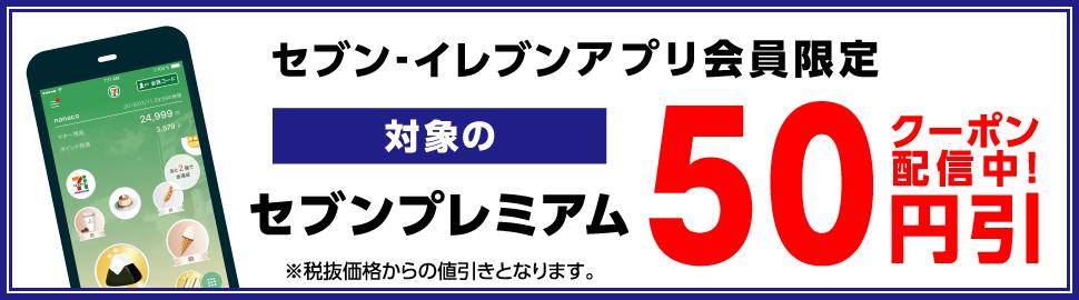 セブンイレブンアプリでセブンプレミアム各種が50円引き。