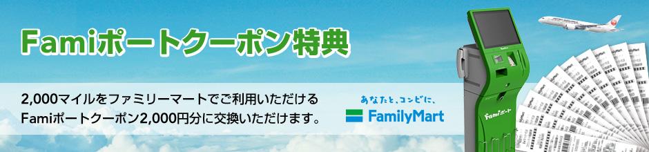 JALが2000マイルを2000円分のファミマお買い物券として使えた「Famiポートクーポン特典」を終了へ。11/30。