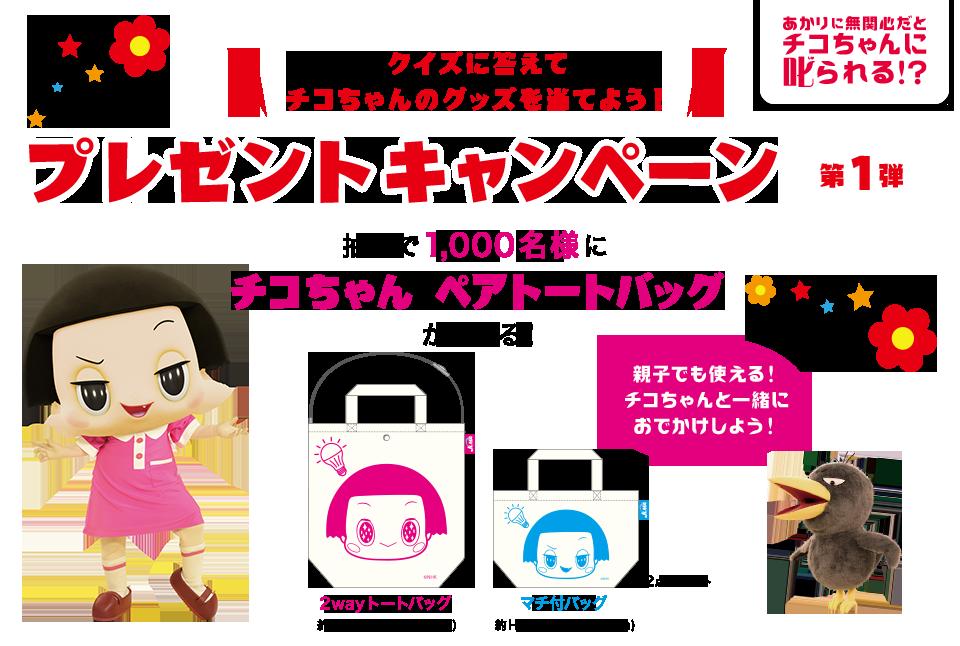 日本照明工業会で抽選で1000名にチコちゃんペアトートバッグが当たる。~1/31。