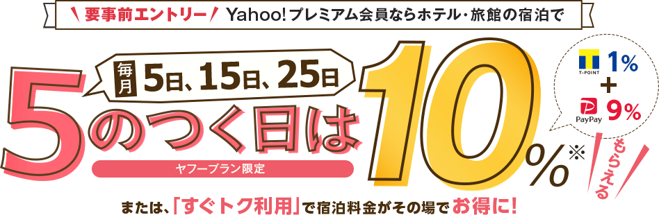 【改悪】Yahoo!トラベルの「5のつく日」「旅!旅!サンデー」がオンラインカード決済のみ5%付与へ。重複適用も無しへ。ノーマル会員にも+5%付与へ。10/25~。