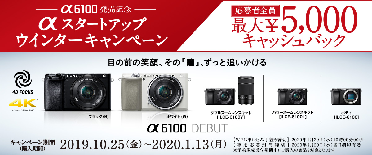 ソニーAPS-Cミラーレス一眼カメラ「α6100」限定最大5000円キャッシュバック。10/25~2020/1/13。