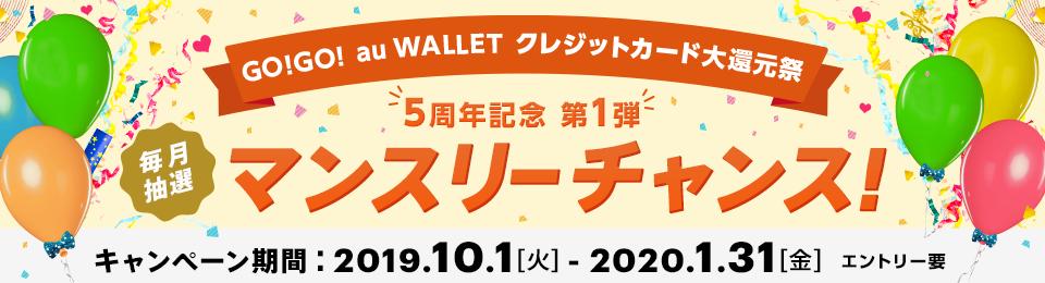 GO!GO! au WALLET クレジットカード大還元祭で6回以上ショッピングに使うと、抽選で200名に1万ポイントが当たる。~1/31。