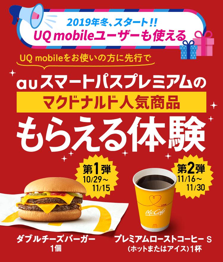 UQ mobile契約者限定、マクドナルドダブルチーズバーガーとローストコーヒーがもれなく貰える。~11/30。
