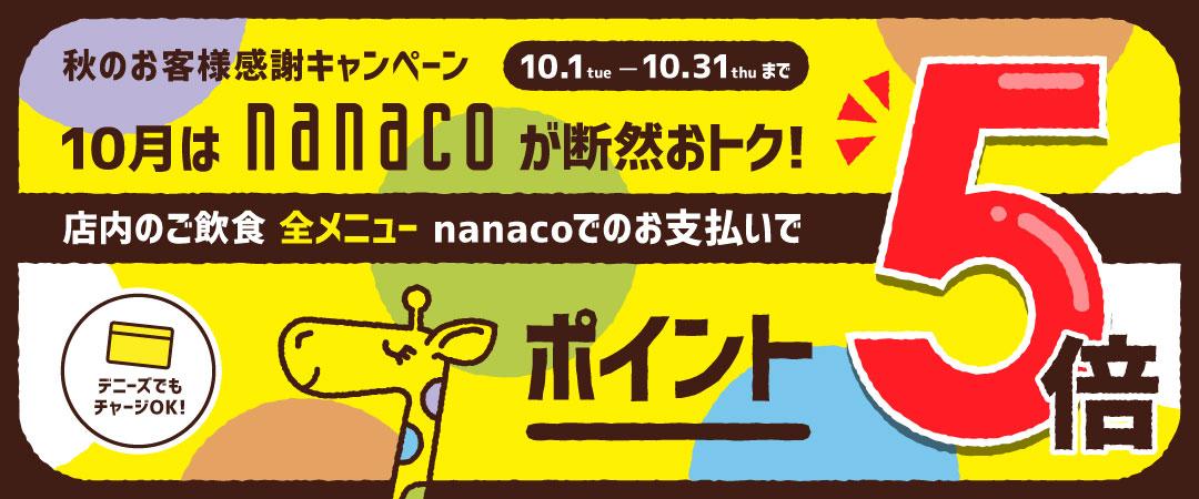 デニーズでnanaco払いでポイント5倍。でも7/1付で200円=1ポイントに減額済み。QUICPayでOK。