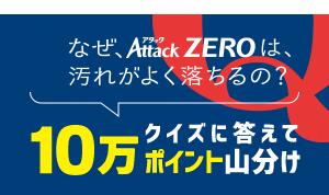 楽天で花王の新洗剤「アタックZERO」のクイズに答えると、10万ポイント山分け中&ポイント20倍。~12/27 10時。