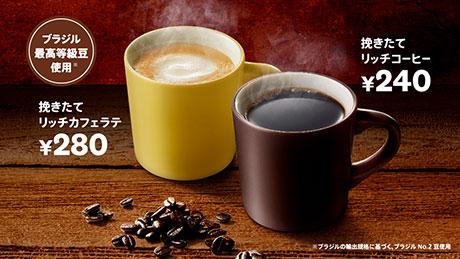 ケンタッキーフライドチキンで挽きたてリッチコーヒーが先着10万名+抽選で20万名に当たる。10/18~10/24。