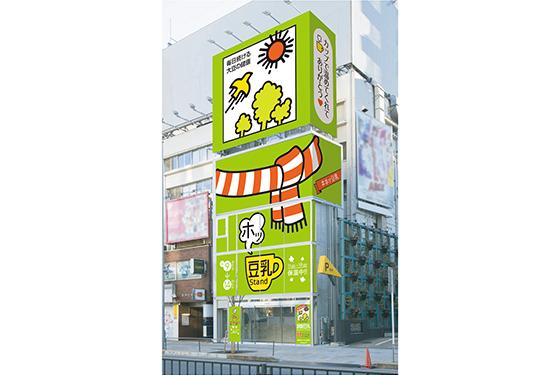 表参道に巨大な豆乳ビルの「キッコーマンホッ豆乳Stand」が出現。ホッ豆乳が1日1020名に無料配布予定。10/9~10/14。