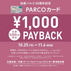 池袋パルコで先着5,000名にPARCOカード10,000円以上支払いで1,000円分商品券バック。~11/4。