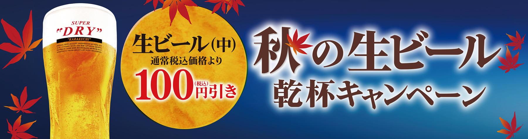 餃子の王将で生ビール100円引き。たまにQUICPayも使える。~10/31。