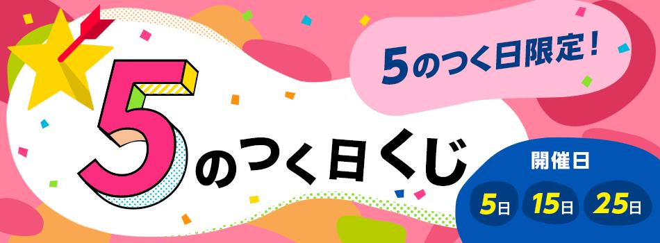 Yahoo!5のつく日くじでPayPay5円分が抽選で1万名、55円分が5000名に当たる。