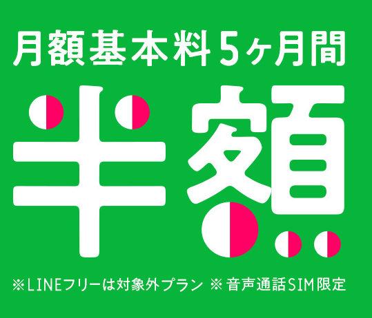 LINEモバイルも音声回線違約金を1000円へ。月額基本料金5ヶ月間半額。HUAWEI P30 liteセール中。5000ポイントも貰える。