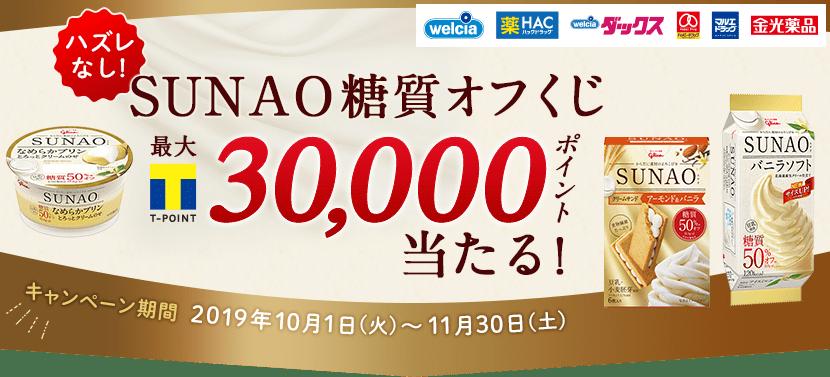 SUNAO糖質くじアイスを買うと、1~3万Tポイントがもれなく貰える。~11/30。