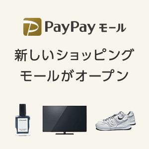 ヤフーのショッピングサイトのPayPayモールが登場。Yahoo!ショッピングとの違いは不明。