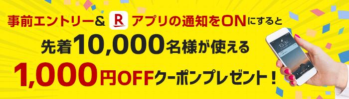 楽天でほぼ全ショップ、アプリ通知ONで先着1万名に1000円OFFクーポンがゲリラ配布予定。11/4~?。