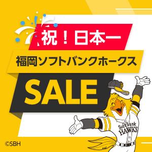 Yahoo!ショッピングで福岡ソフトバンクホークス優勝セール。ヤマダ電機など+10%、買い周りで+5%など。~10/24。