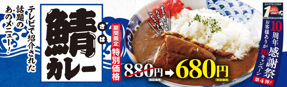 磯丸水産でさばカレーが880円⇒680円の200円引き。
