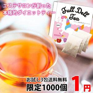 【1円送料無料】楽天で美容健康茶のサンプル、フルデルティー 1袋 3.0g×3包入が1円送料無料。先着1000名。