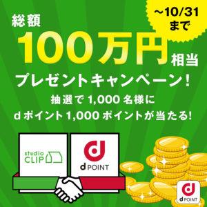 Studio CLIPSで2500円以上買うと、抽選で1000名に1000dポイントが当たる。~10/31。