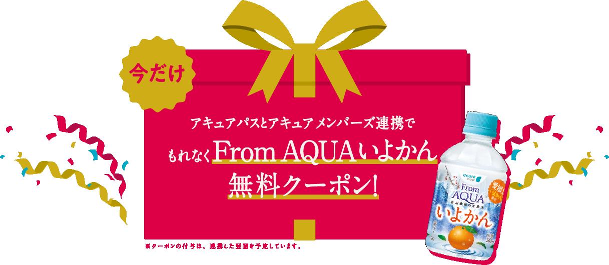 JR東日本でFrom AQUA いよかんがもれなく貰える。